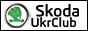Клуб Skoda Украина
